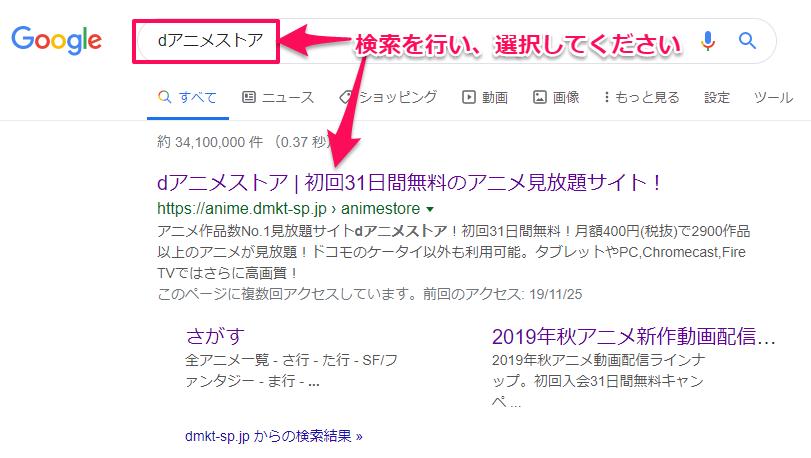 ウェブブラウザで検索をする画像