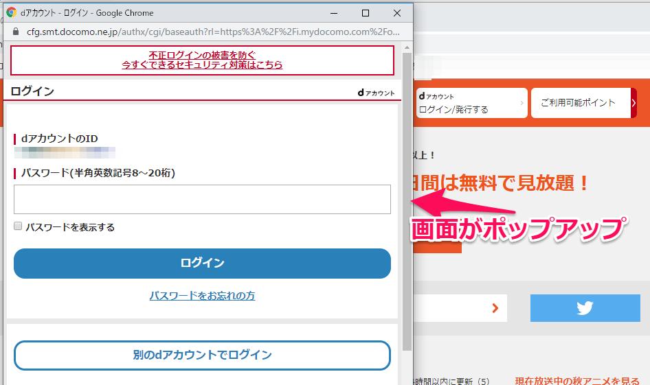 dアカウントIDとパスワードを入力する画面がポップアップする画像