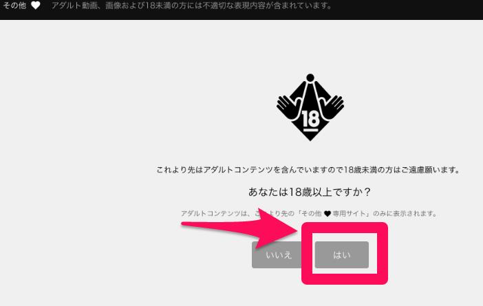 U-NEXTその他を選択し、アダルトコンテンツ画面に移行する画像