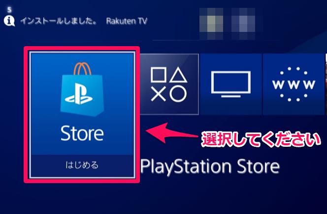 PS4プレイステーションストア画像