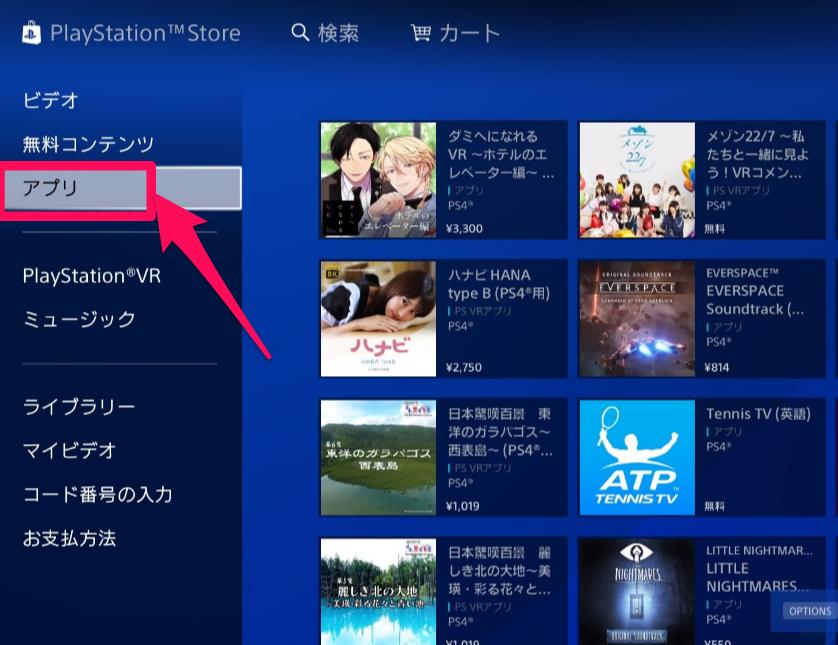 PS4プレイステーションストアアプリ選択画面