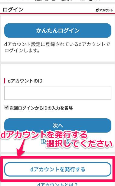 dアカウントを発行を選択する画像