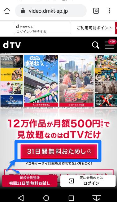 dTV公式ウェブサイトトップ画面