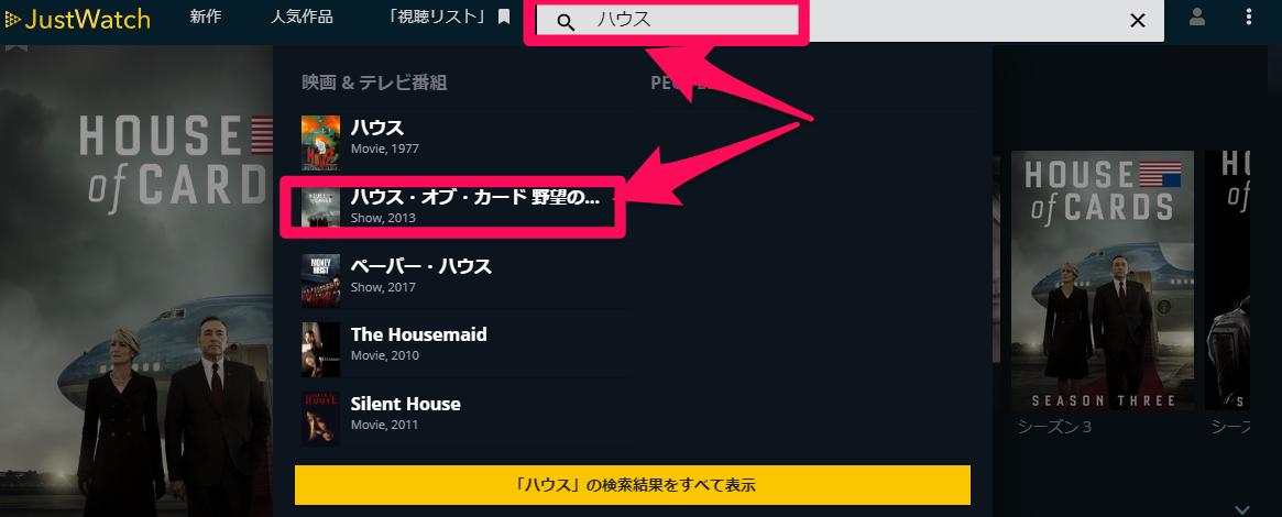 JustWatch内の検索を利用する方法画像