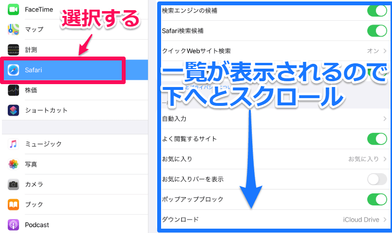 iPad設定のSafariを選択する画像