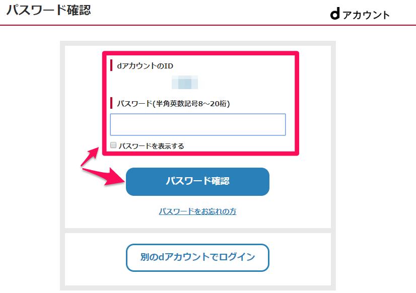 dアカウントIDとパスワードを入力する画像