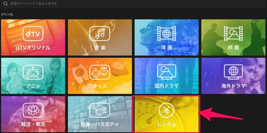 iPhone/iPadなどiOS版dTVアプリでレンタルしようとする画像