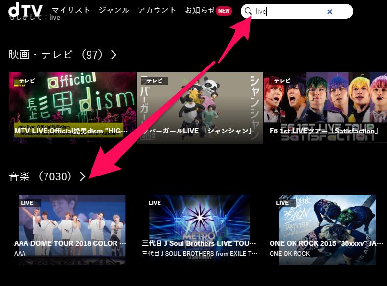 dTVライブ動画の数の画像