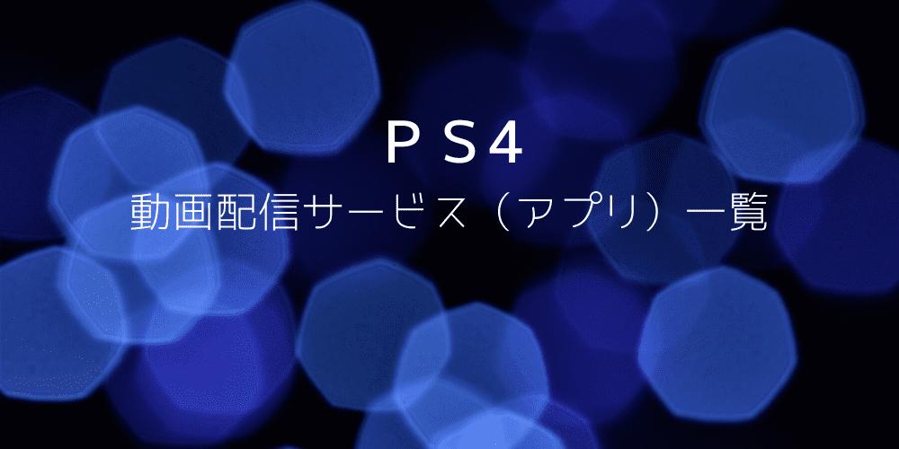 PS4対応の動画配信サービス(アプリ)一覧。比較表で早わかり