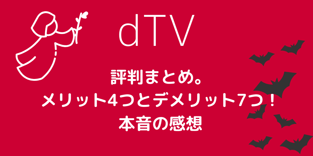 dTVの評判・口コミ!メリット4つとデメリット7つ!本音の感想