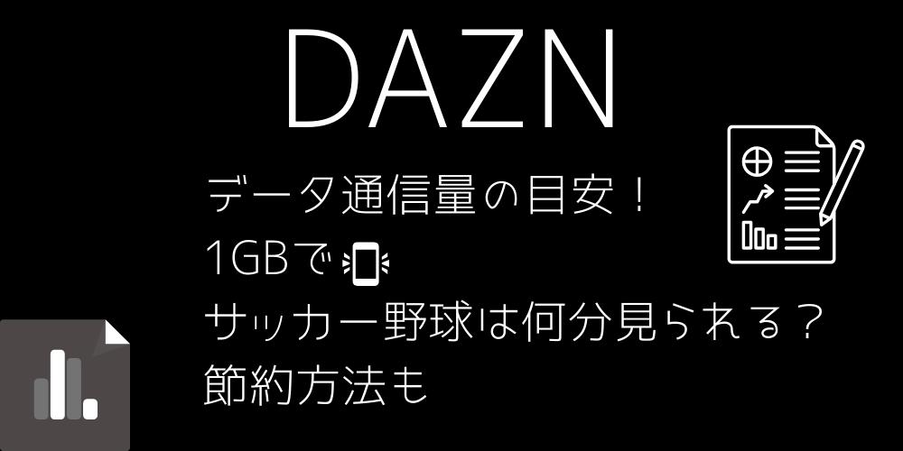 DAZNデータ通信量の目安!1GBでサッカー野球は何分見れる?節約方法も
