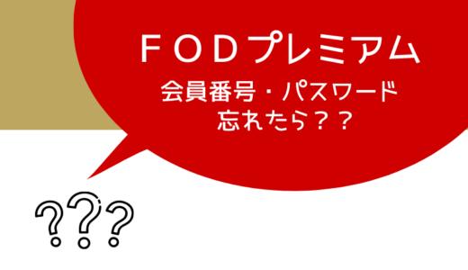 FODプレミアムの会員番号・パスワードを忘れた?調べ方、確認する方法