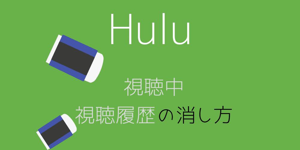 Hulu(フールー)視聴中・履歴を消す方法。PC・スマホなど消し方