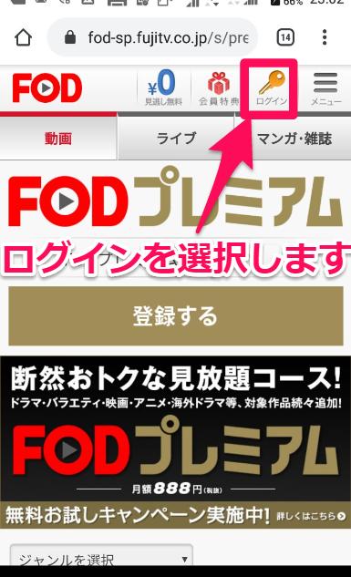 FODプレミアムにログインする画像
