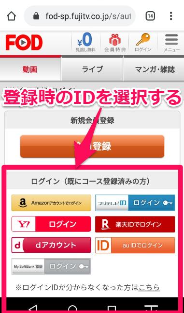 FODプレミアム登録時のIDを選択する画像