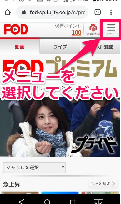 FOD公式ウェブサイトでメニューを開く画像