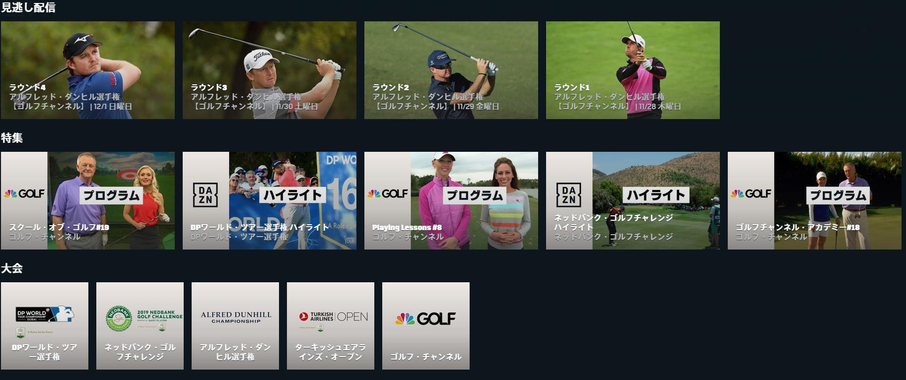 DAZNで見れるゴルフ番組表