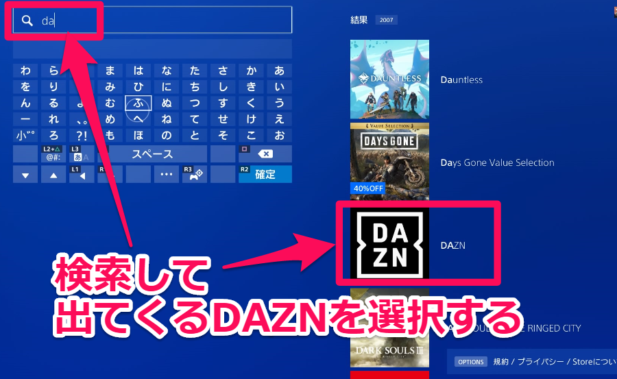 ストアでDAZNと検索している画像