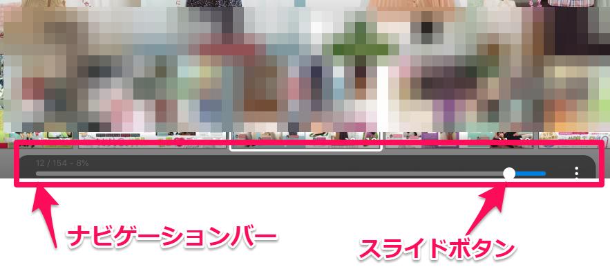ナビゲーションバーとスライドボタンの画像