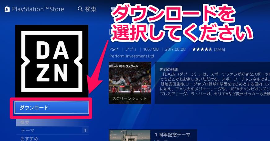 PS4DAZNアプリをダウンロードする画像