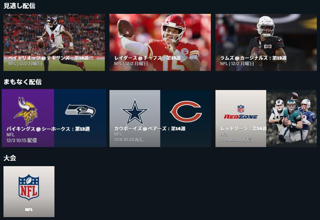 DAZNで見れるアメリカンフットボール番組表画像