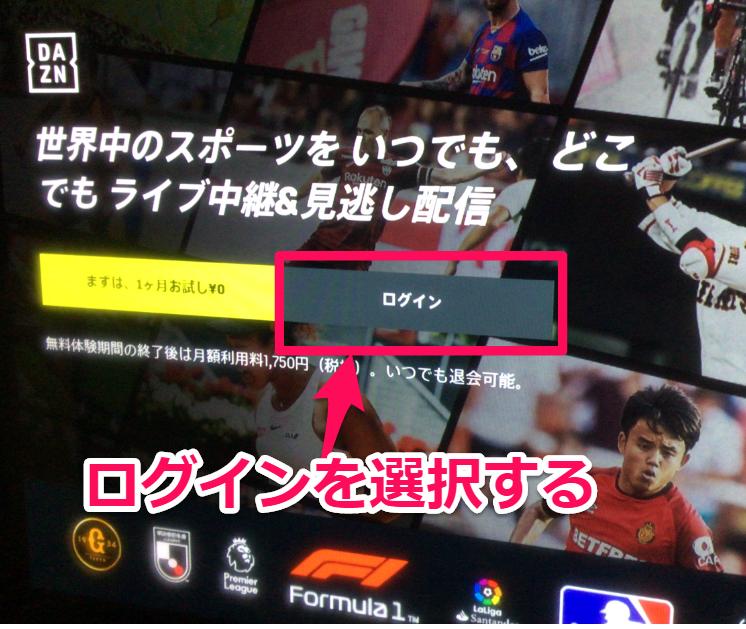 DAZNアプリにログインする画像