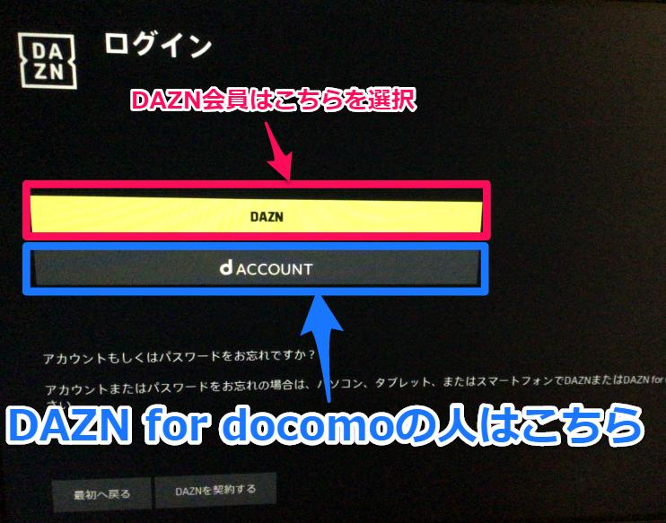 DAZNとDAZN for docomoのログインするボタンの画像