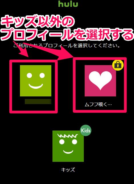 キッズ以外のプロフィールを選択する画像