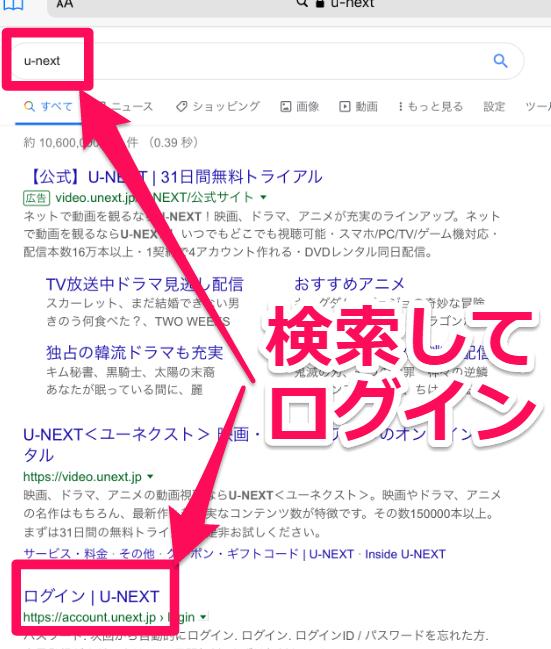 U-NEXTと検索する画像