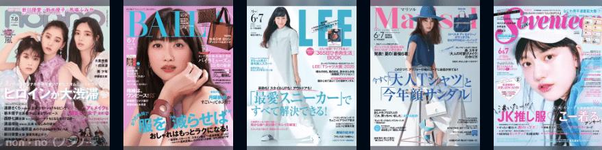 雑誌 女性ファッション誌 その①