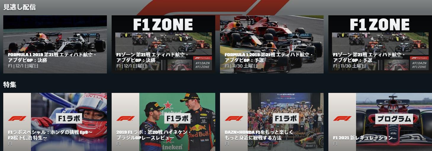 DAZNのF1オリジナルコンテンツ画像