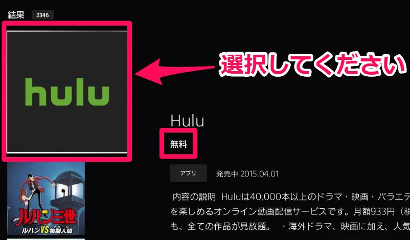 Huluアプリを選択する画像