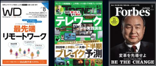 雑誌 ビジネス・IT誌 その②
