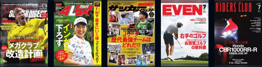 雑誌 スポーツ・車誌 その②