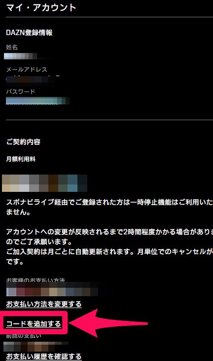 マイ・アカウントコードを追加する画像