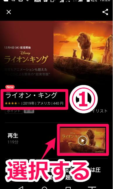 ライオンキング選択する画像