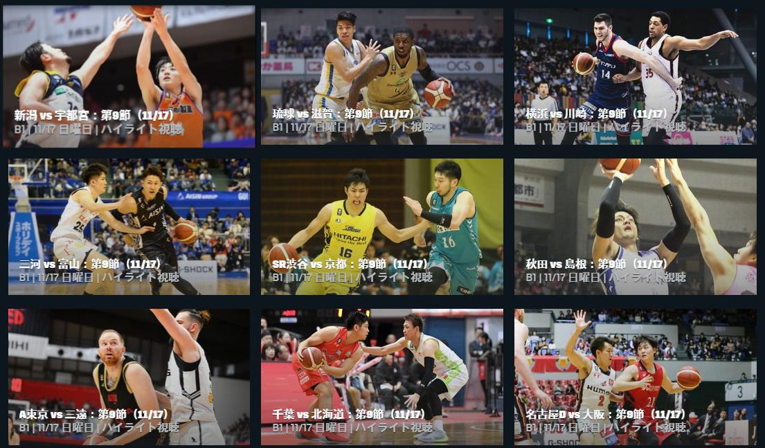 DAZNで見れるバスケットボール番組表画像