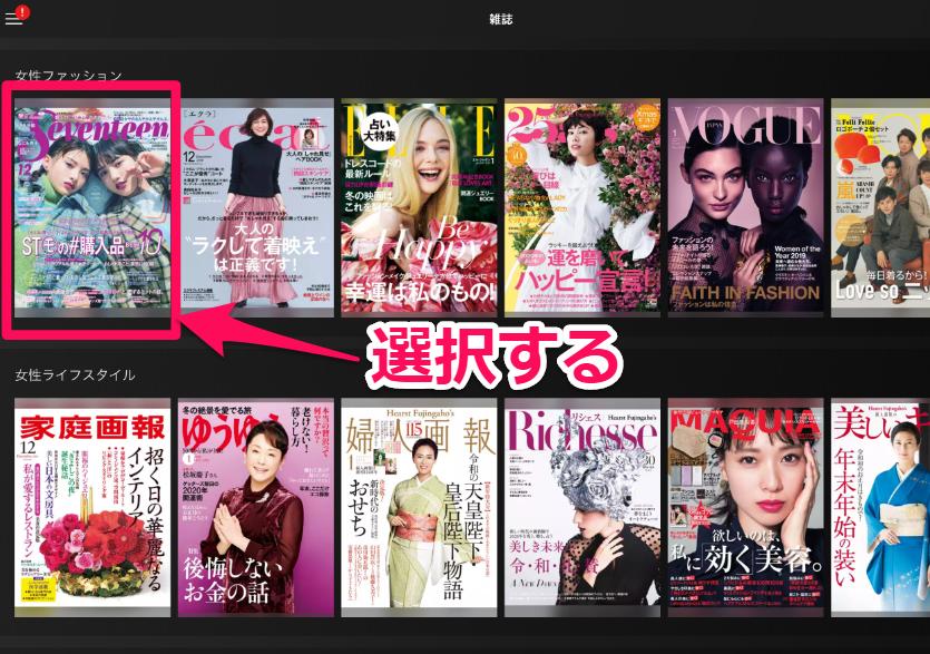 読む雑誌を選択する画像