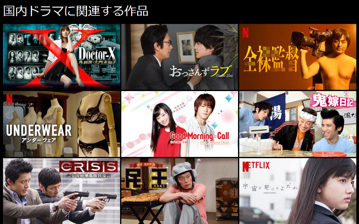 Netflix国内ドラマの画像
