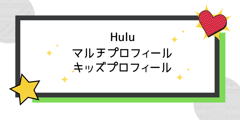 Hulu(フールー)のマルチプロフィールとは?キッズプロフィールも説明