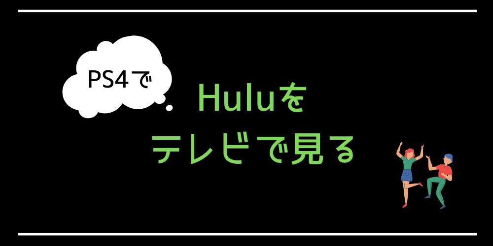 PS4を使いHulu(フールー)をテレビで見る方法を画像付きで説明
