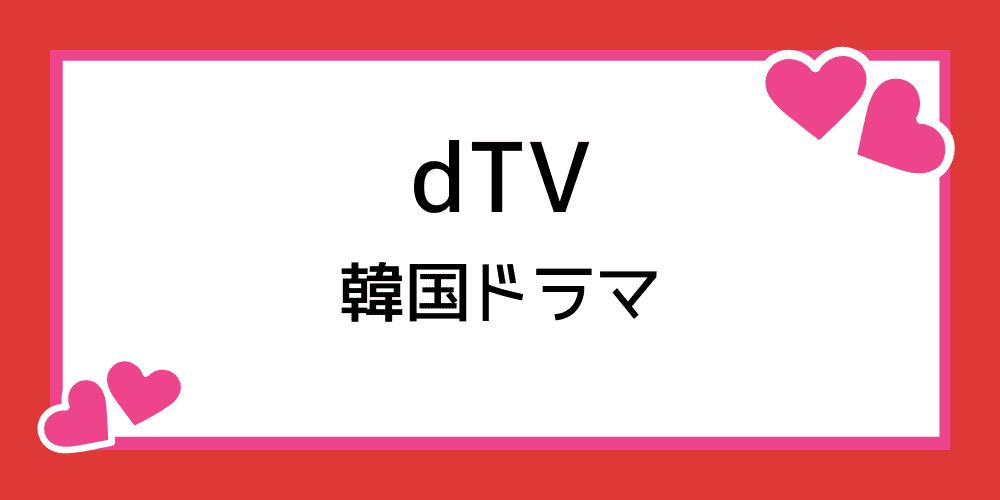 dTV韓国ドラマの作品数や一覧。時代劇や吹き替えなどを含めおすすめできる?