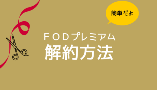 FODプレミアムの解約・退会方法と注意点