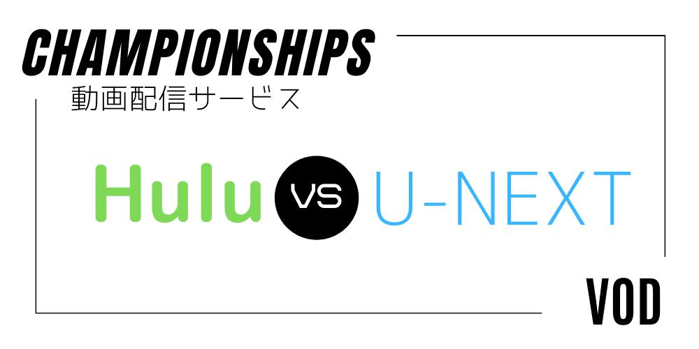 HuluとU-NEXTどっちがいい?比較してわかった違いから選ぼう