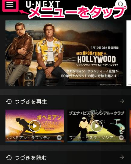 U-NEXTアプリメインメニューの画像