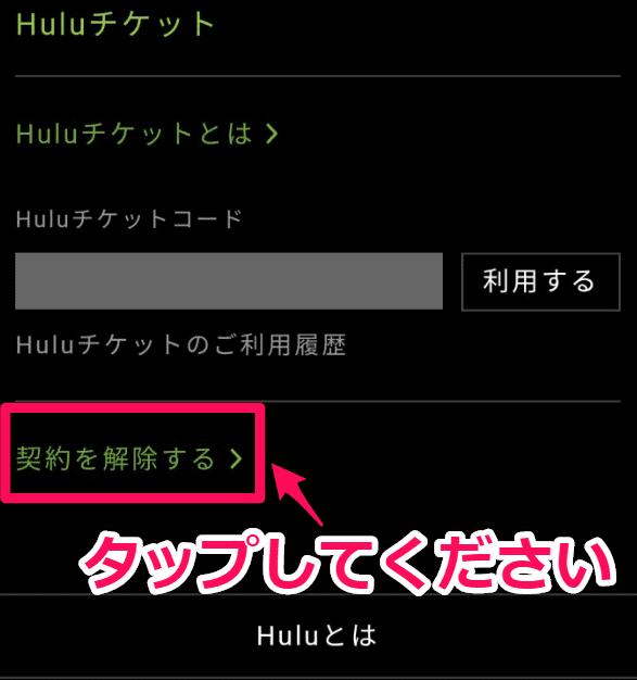 契約を解除するボタンを選択する画像