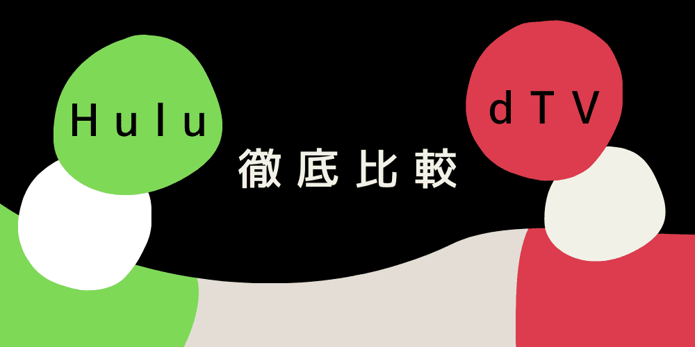 dTVとHuluはどっちがいい?比較して両社の違いを知れば答えが見つかる