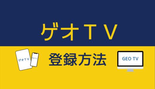 ゲオTV980の無料トライアルに登録する方法【2020年】