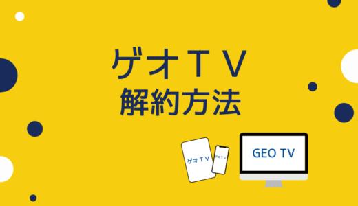 ゲオTVの月額見放題(980プラン含む)解約・退会方法と注意点
