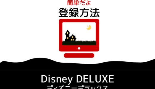 Disney DELUXE(ディズニーデラックス)の登録方法と無料体験の注意点